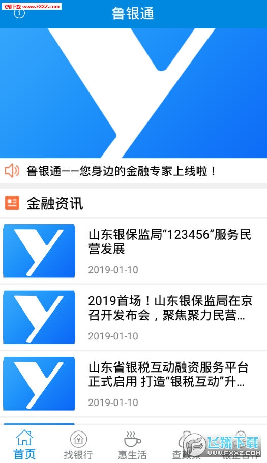 鲁银通app官方版v1.05截图1