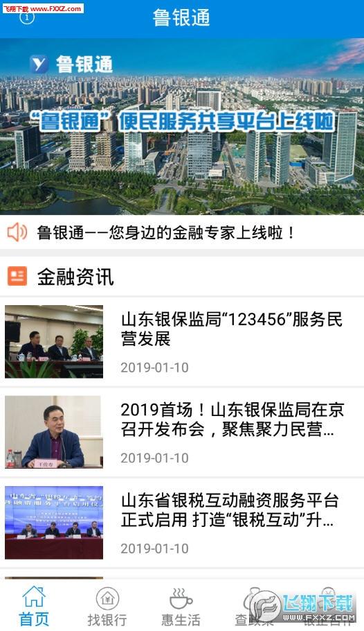 鲁银通app官方版v1.05截图2