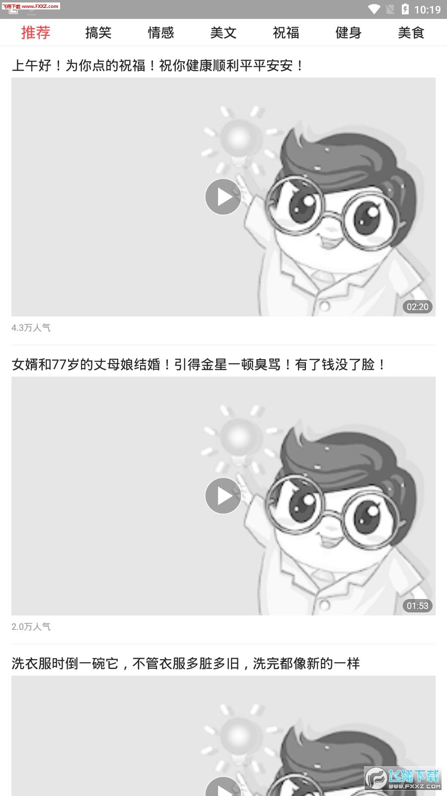 糖豆视频最新app截图1