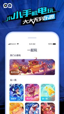 小手电游戏社交app0.5.2截图3