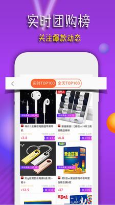 团购宝app最新版3.3.15截图0