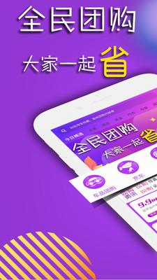 团购宝app最新版3.3.15截图2