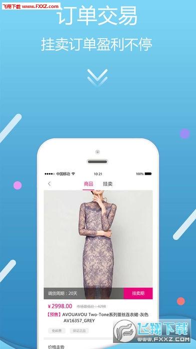 预兽app安卓版v1.0截图1