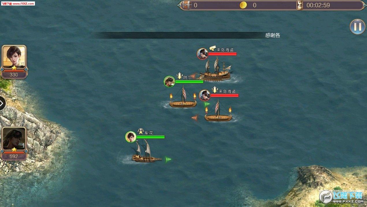 航海传说手游最新版v2.0.0截图3
