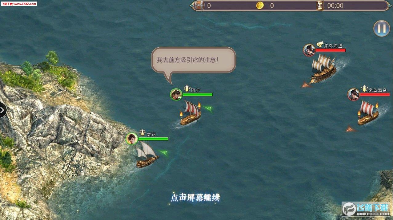 航海传说手游最新版v2.0.0截图0