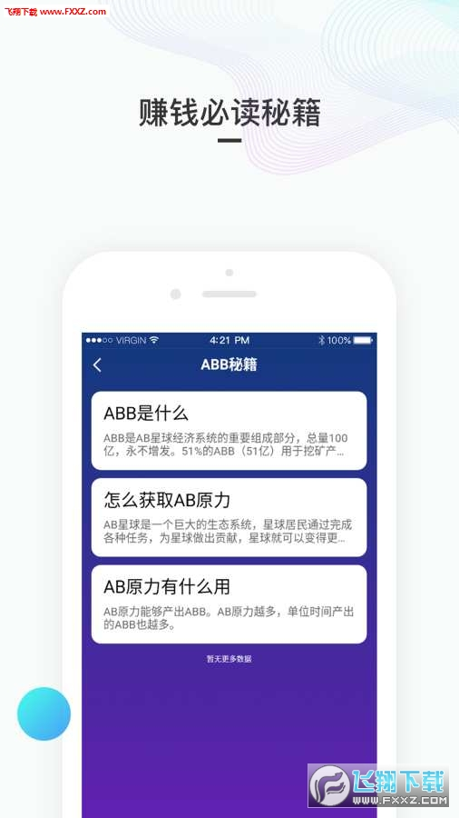 AB星球appv 1.0截图2