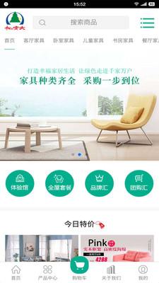 松宝大商城app1.0截图3
