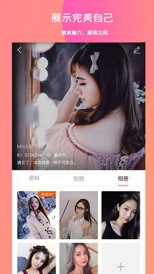 随恋app安卓版1.0.3截图0