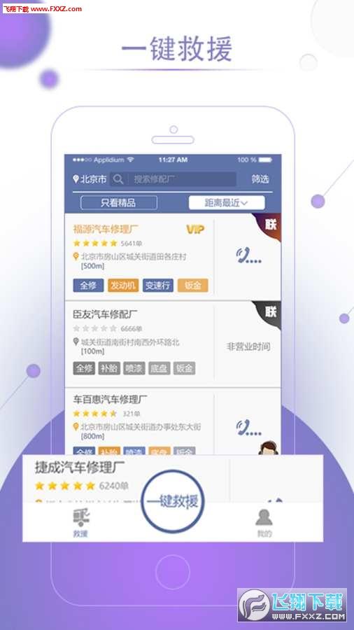 高山救援appv3.0.5截图1