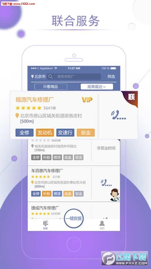 高山救援appv3.0.5截图3
