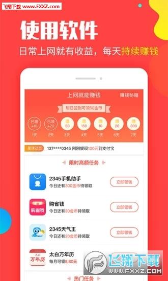 星球联盟app安卓版v3.2截图1