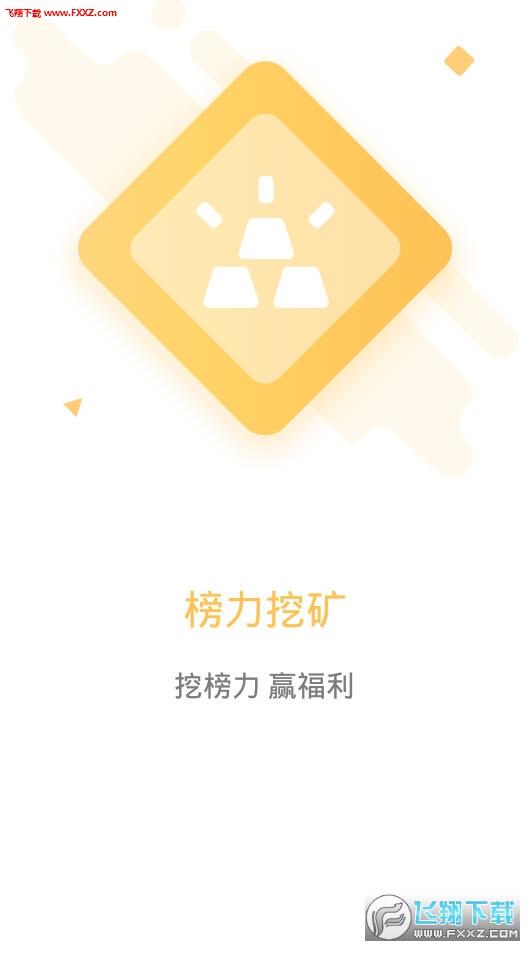 中榜appv1.0截图2