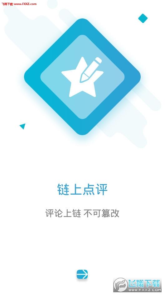 中榜appv1.0截图1