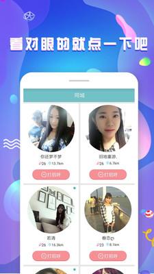 同城陌爱app3.3.1截图0