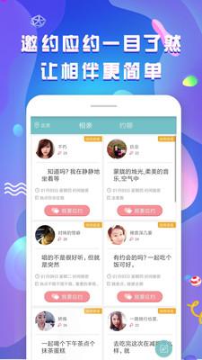 同城陌爱app3.3.1截图1
