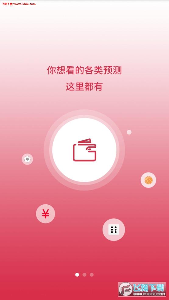 淘彩票appv1.0截图0