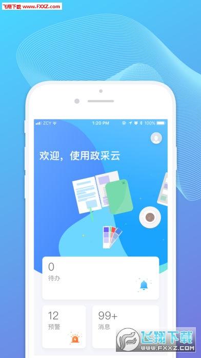 政采云app最新版v1.1.0截图0