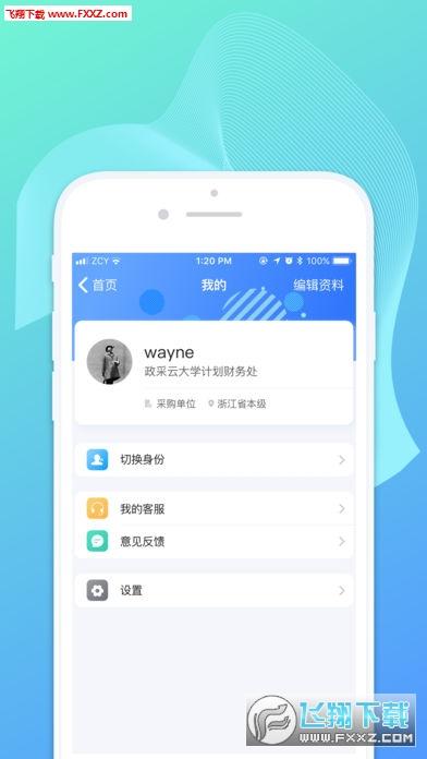政采云app最新版v1.1.0截图1
