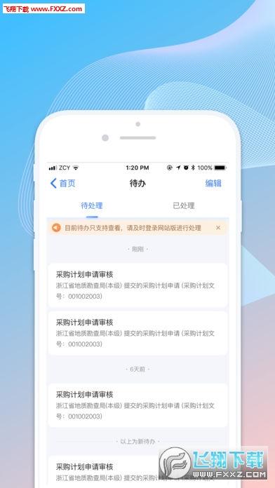 政采云app最新版v1.1.0截图2