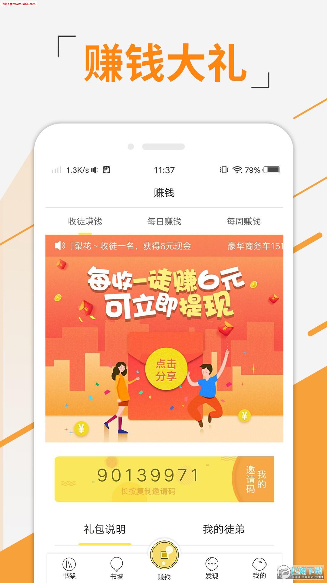 豆豆免费小说app3.0.8截图0