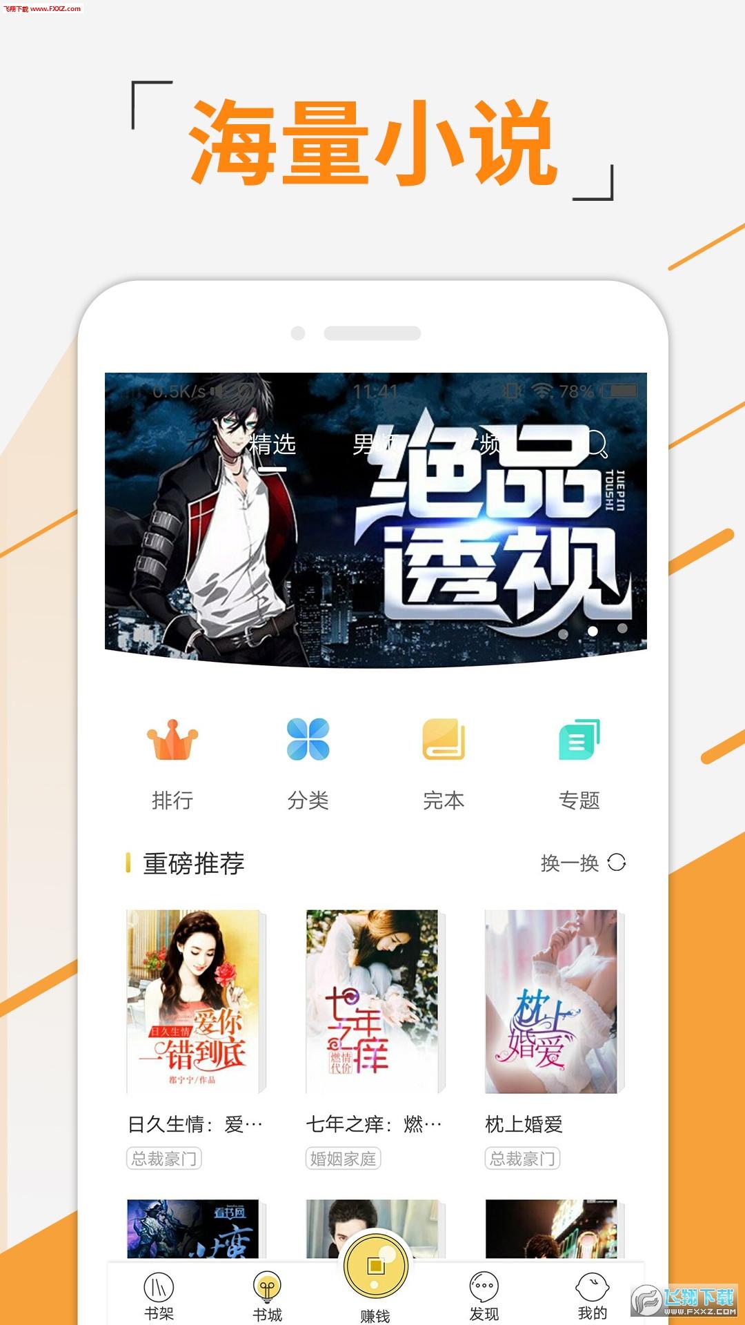 豆豆免费小说app3.0.8截图1