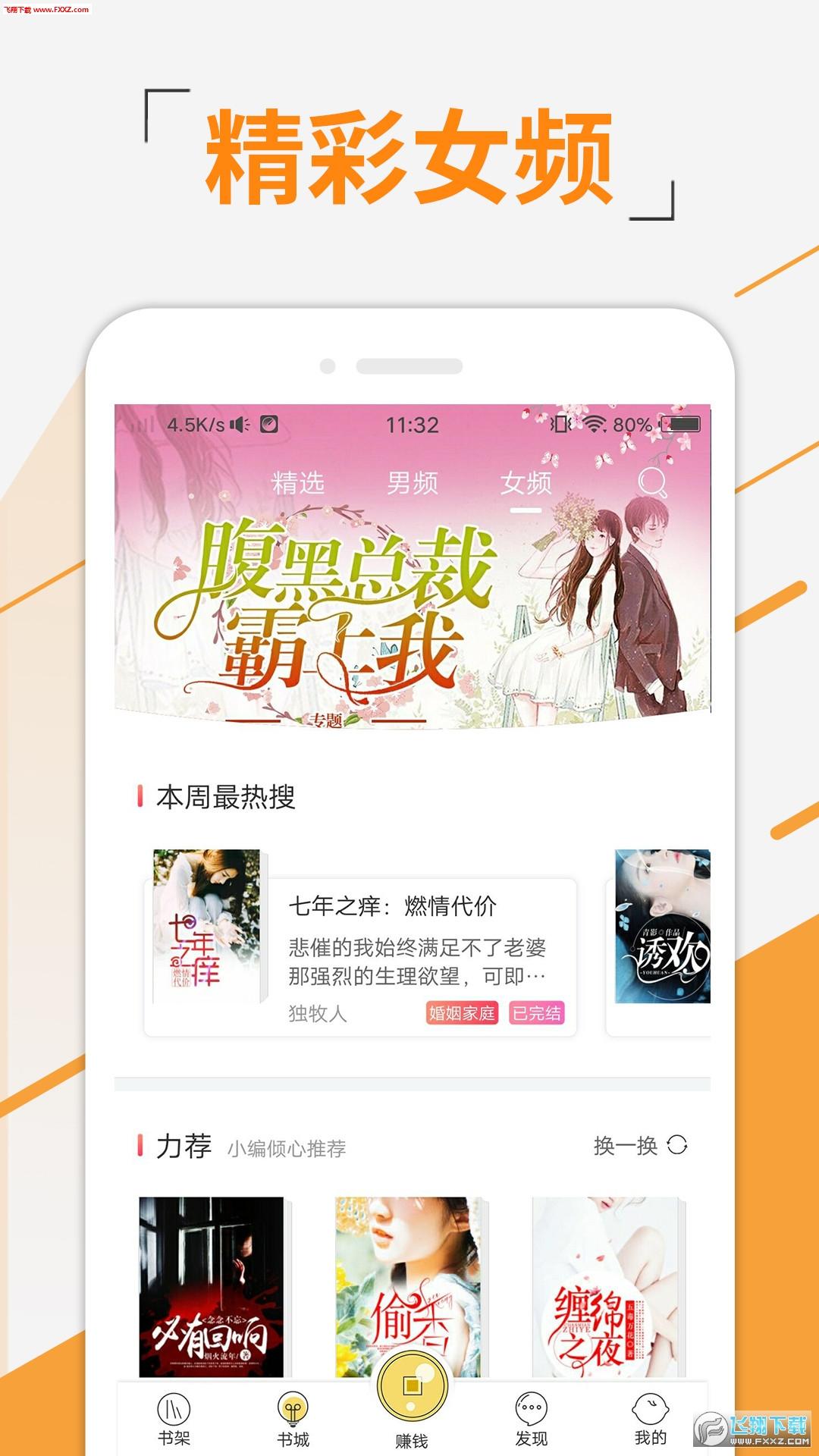 豆豆免费小说app3.0.8截图2