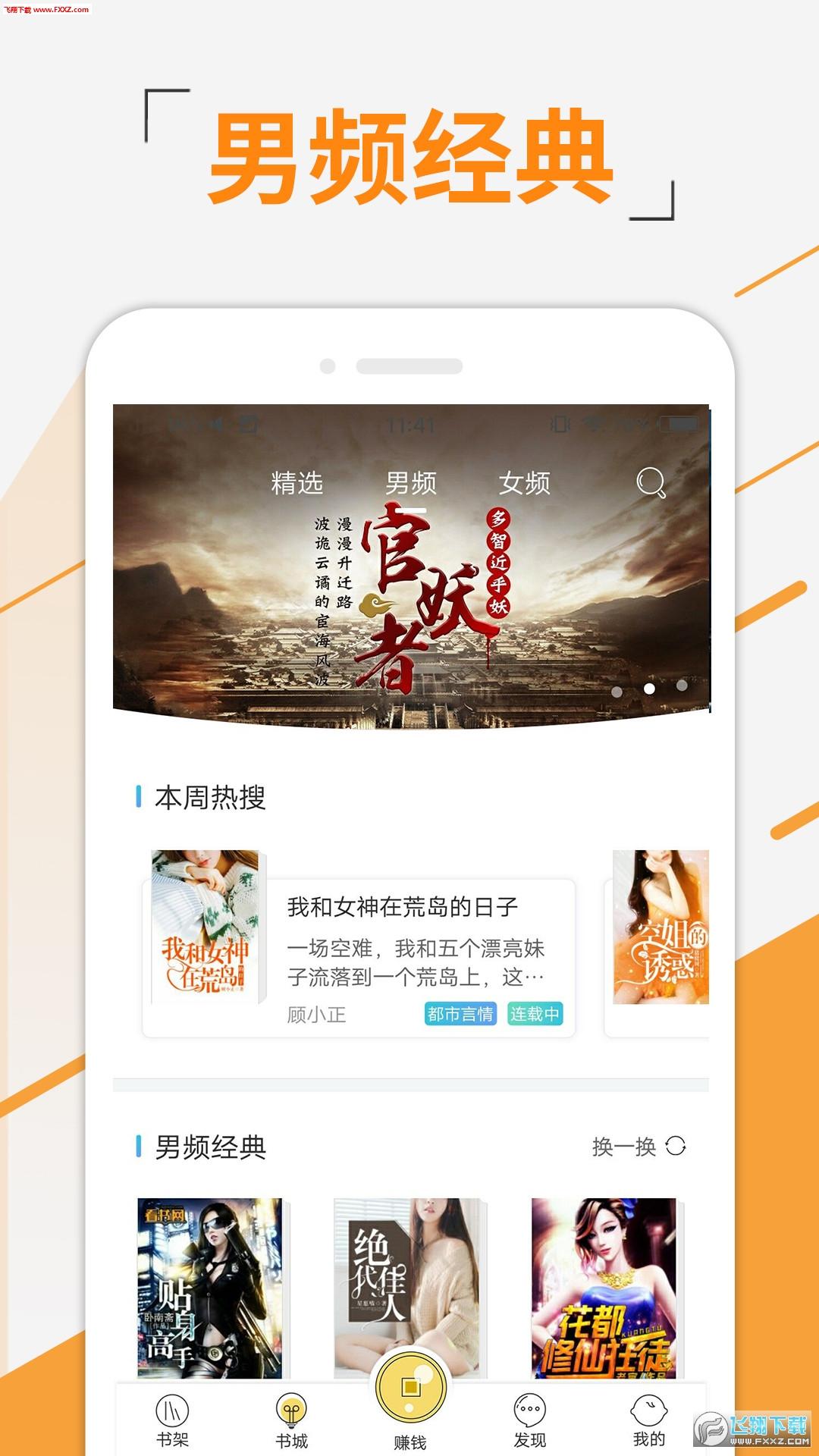 豆豆免费小说app3.0.8截图3