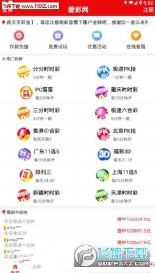 苹果彩票app1.0.0截图2