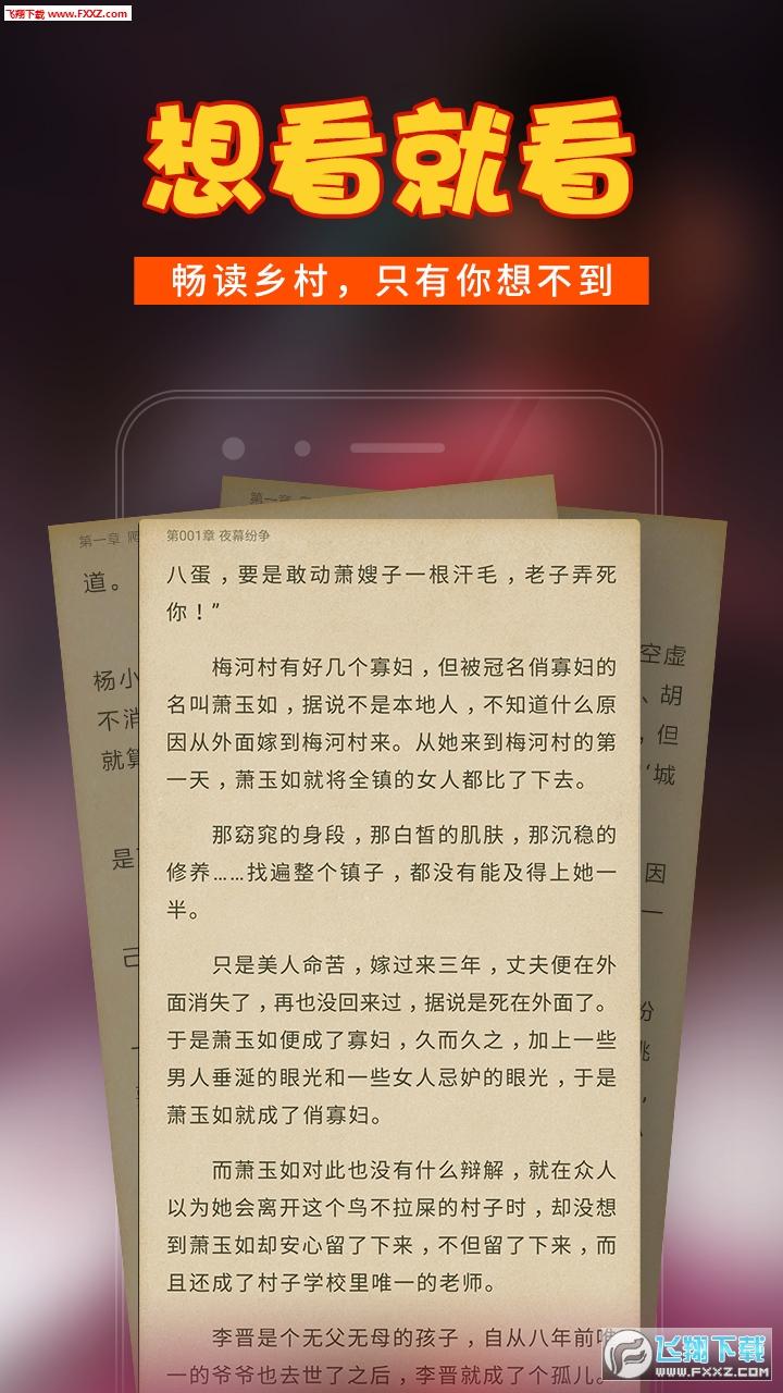 乡村小说appv5.39截图4