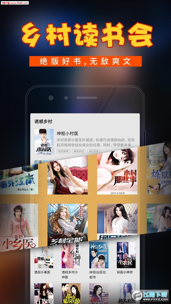 乡村小说appv5.39截图2