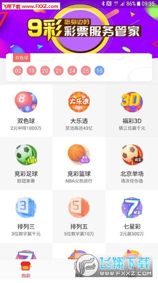 9彩彩票app2.0截图0