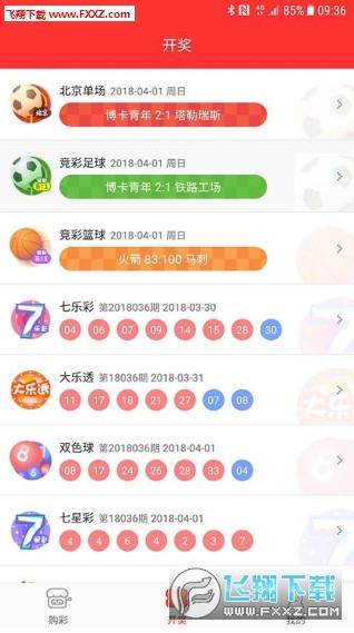 9彩彩票app2.0截图2