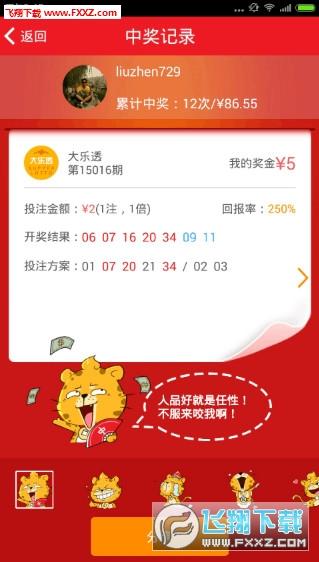 联想彩票app2.0.1截图1