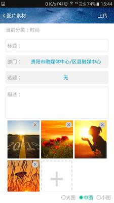 融媒记者appv1.0.23截图2