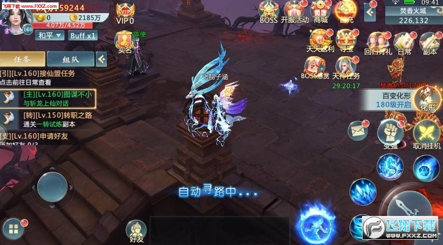 五雄七霸安卓版3.0.0截图2