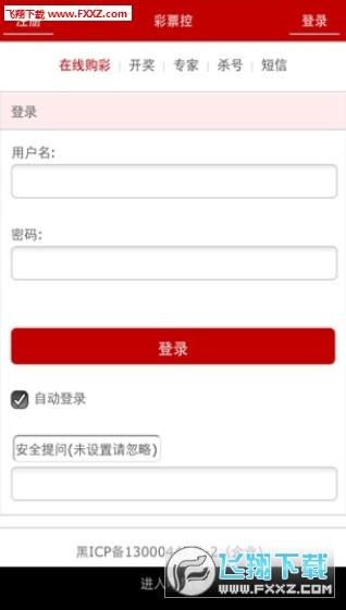 彩票控app1.0截图1