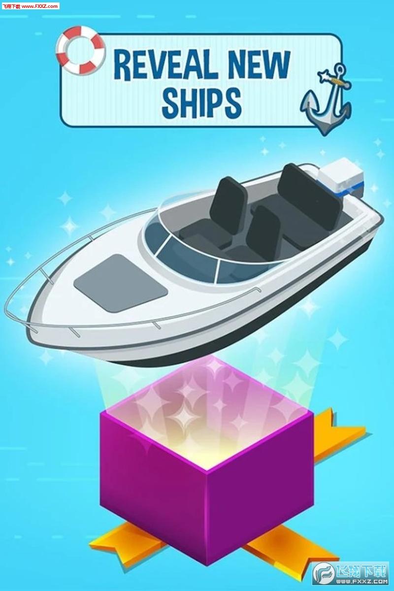 合并船舶手游安卓版1.6截图0