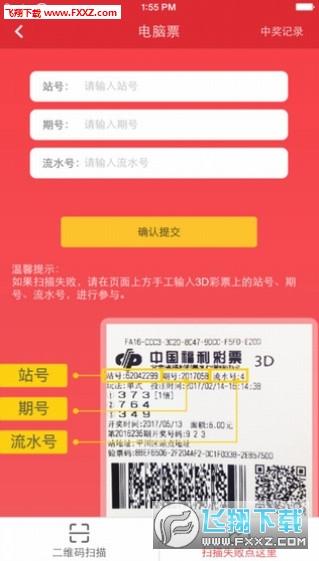陇彩宝app1.0截图1