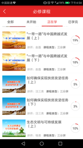 甘肃公务员培训appv 1.0.8截图2