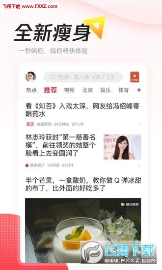 腾讯新闻极速版appv1.1.00截图1