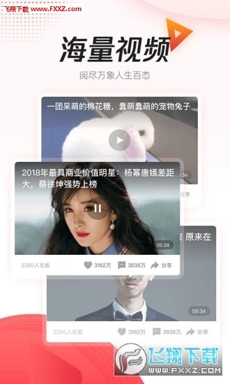 腾讯新闻极速版appv1.1.00截图3