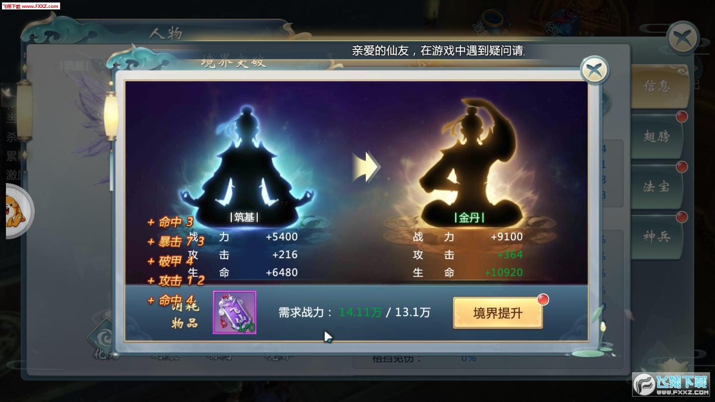 仙筱梦缘手游3.0.0截图2
