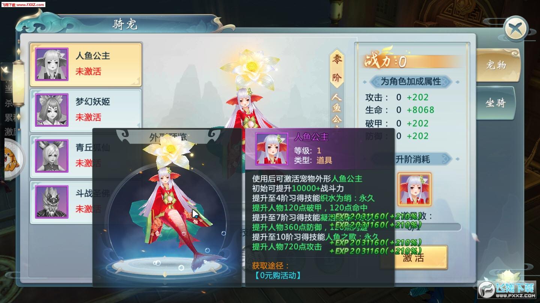 仙筱梦缘手游3.0.0截图3