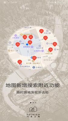 行走上海APP最新版2.0.1截图0