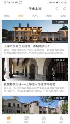 行走上海APP最新版2.0.1截图1