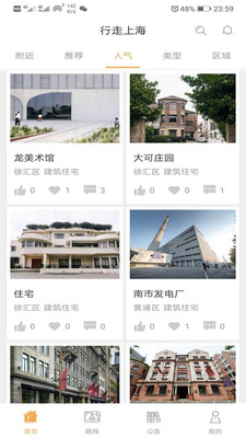 行走上海APP最新版2.0.1截图2