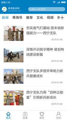 青海新闻APP安卓版1.0.14截图0