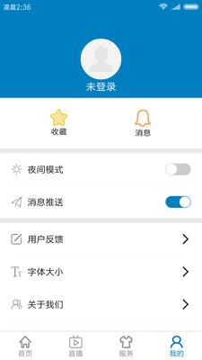 青海新闻APP安卓版1.0.14截图2