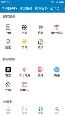 青海新闻APP安卓版1.0.14截图3
