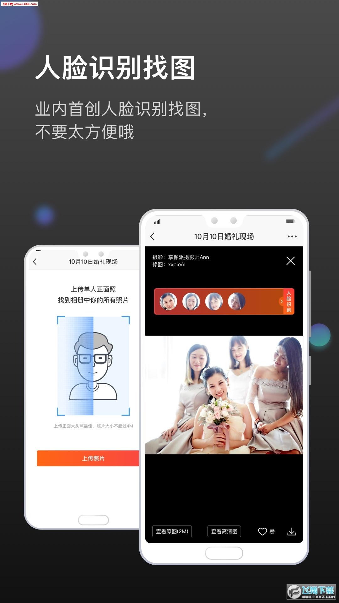 微商相册云摄影享像派app3.3.1截图0